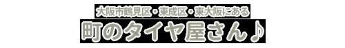 株式会社 石吉タイヤ・東大阪店